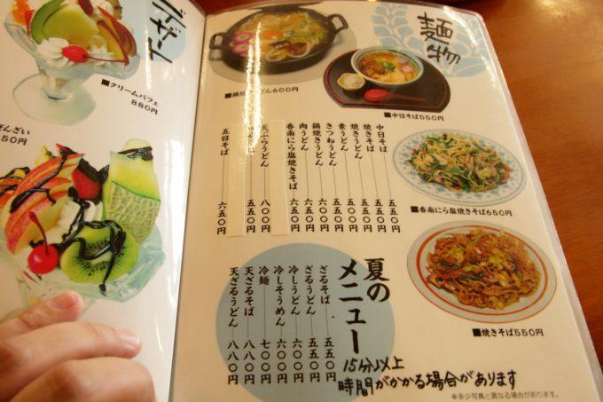レストラン「かとり」のメニュー