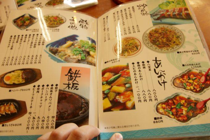 レストラン「かとり」のメニュー3