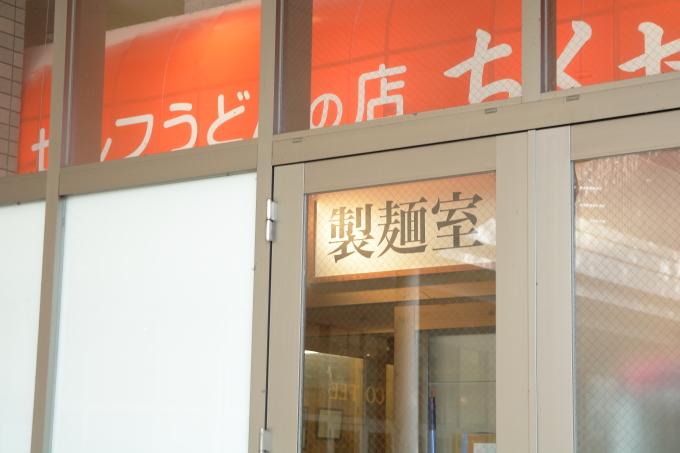 セルフうどんの店・竹清(ちくせい・倉敷市)製麺室