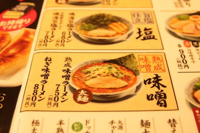 丸源ラーメンの味噌ラーメン メニュー