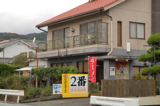 高知・愛宕山に移転した老麺館2番