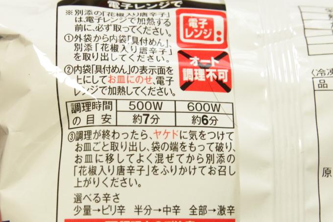 ローソン・冷凍汁なし担々麺の作り方