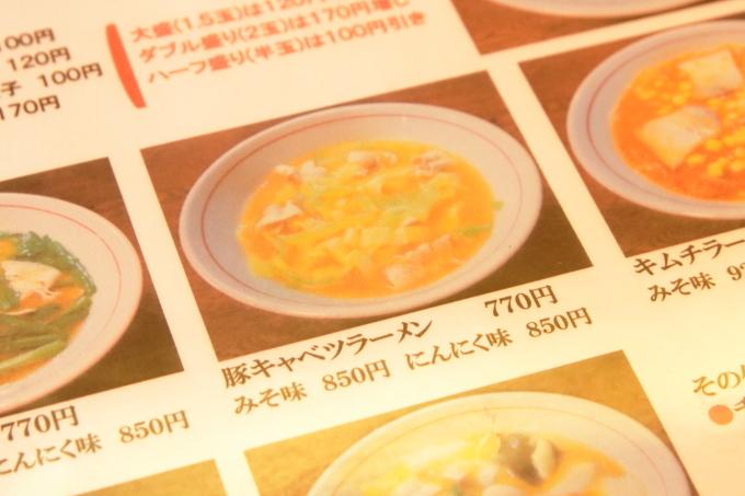 老麺館2番のメニュー(豚キャベツラーメン)