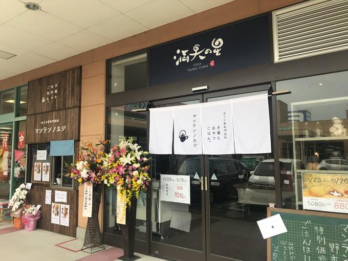 満天の星・香南市フジグラン野市店の外観