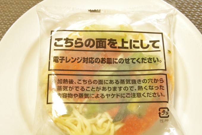 ローソン・冷凍汁なし担々麺の中身の冷凍麺