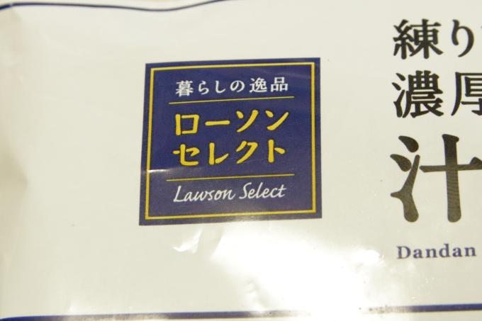 ローソン・冷凍汁なし担々麺のローソンセレクト ロゴ