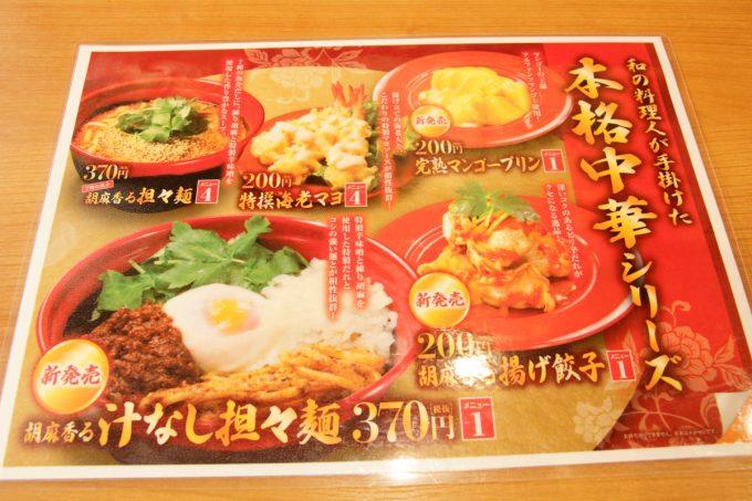 くら寿司 本格中華シリーズのメニュー