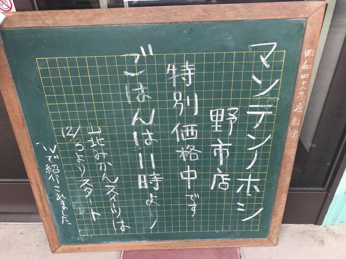満天の星・香南市フジグラン野市店、店先の看板