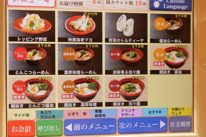 くら寿司のラーメンメニュー