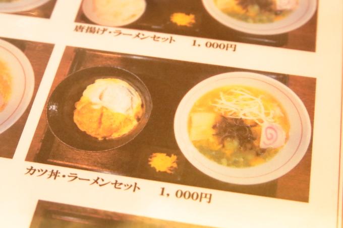老麺館2番のメニュー(定食)