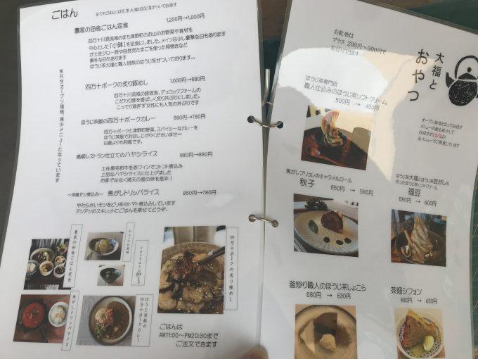 満点の星・香南市フジグラン野市店のメニュー