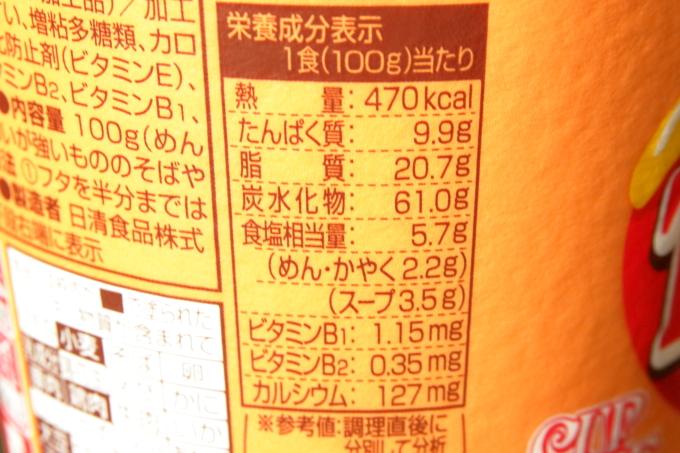 カップヌードル ピザポテトマトのカロリー
