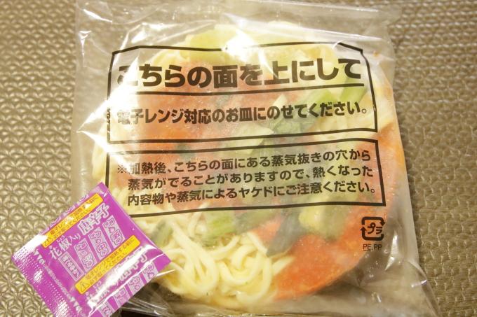 ローソン・冷凍汁なし担々麺の中身
