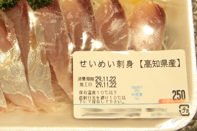 せいめい(ムロアジ)の刺身(高知県産)のパック
