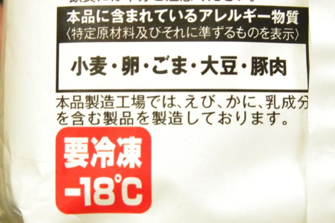 ローソン・冷凍汁なし担々麺のアレルギー成分表示