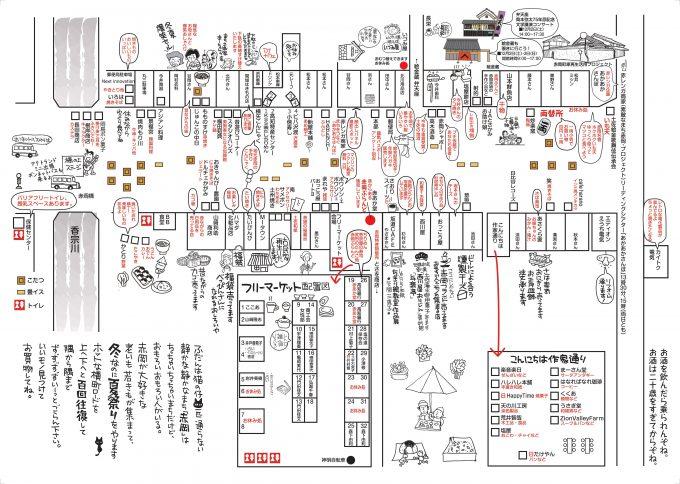 赤岡冬の夏祭り2017配置図