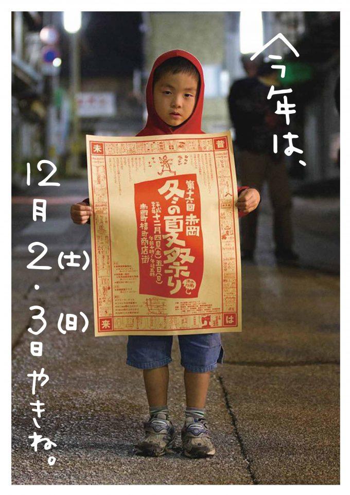 赤岡冬の夏祭り2017ポスター