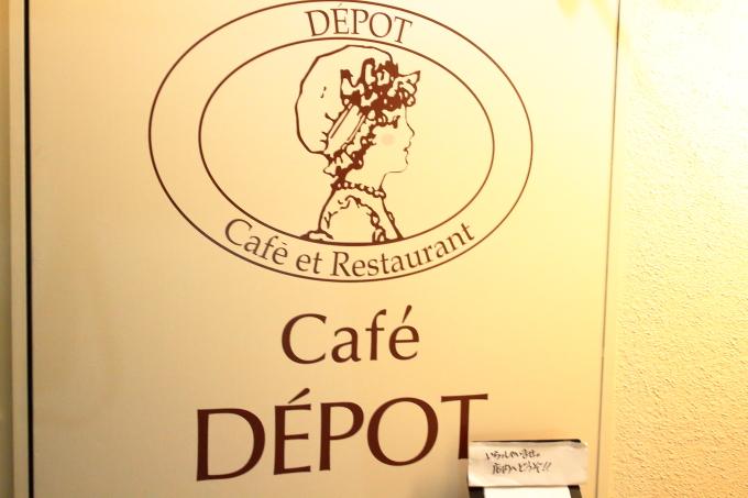 デポー京町店の看板