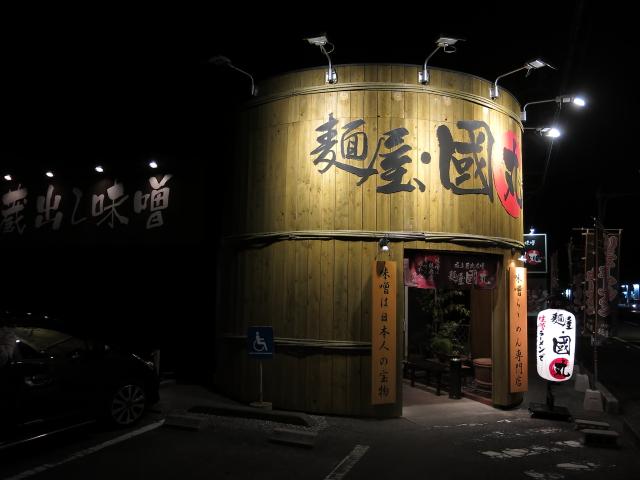 麺屋國丸。南国店の外観