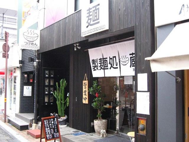 製麺処 蔵木の店舗外観