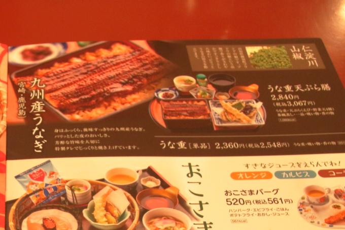 レストランゆうゆう大津店のメニュー