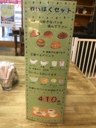 高知県本山町のさくら市 カフェのメニュー