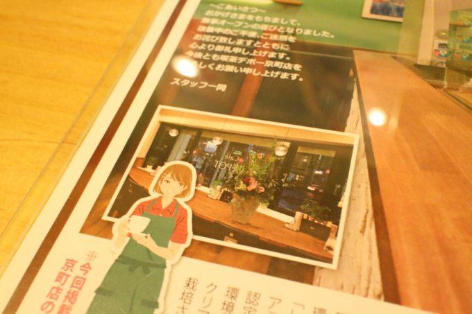 デポー京町店のメニュー