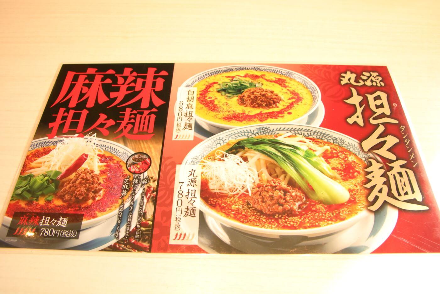 丸源ラーメンの担々麺メニュー