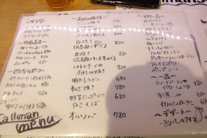 窪川BEER STYLE Callman 56 メニュー