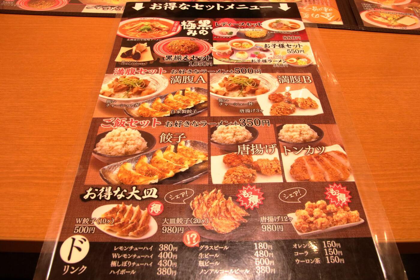 麺屋國丸 南国店のメニュー