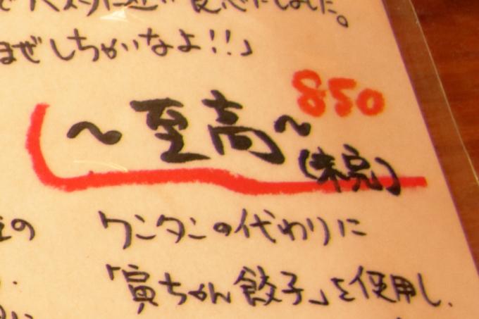 王様の島のメニュー(至高未完)