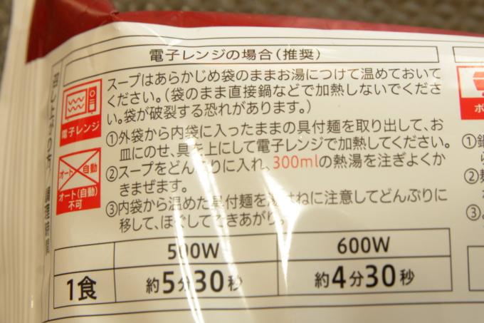 セブンイレブン冷凍担々麺の調理方法
