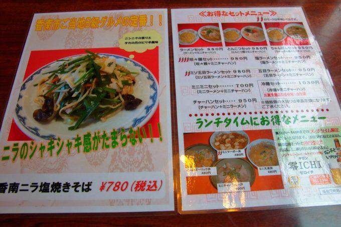 中華料理 鳳龍菜館のランチメニュー