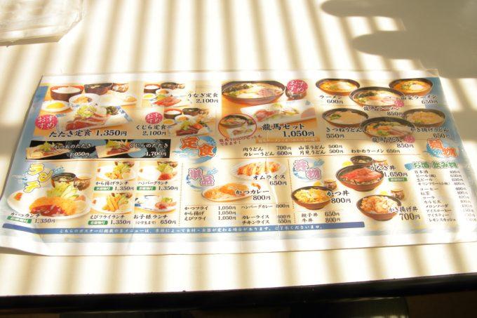桂浜のレストラン・まつむらのメニュー