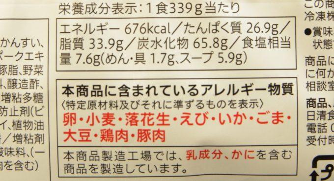 セブンイレブン冷凍担々麺のカロリー表示