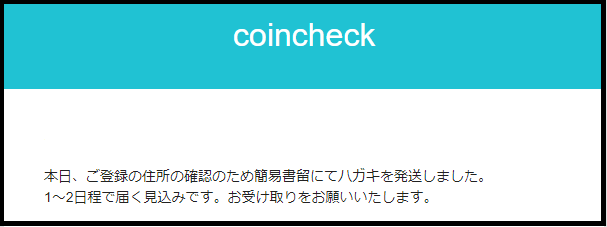 coincheck スクショ
