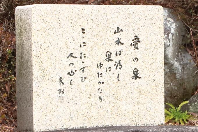 小豆島 銚子渓 愛の泉 湯川秀樹の碑文