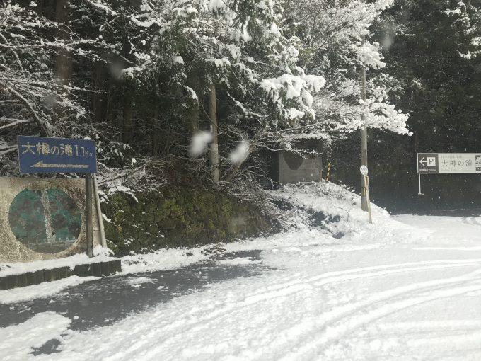 高知県越知の雪景色