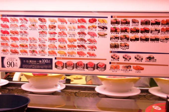 はま寿司のメニュー