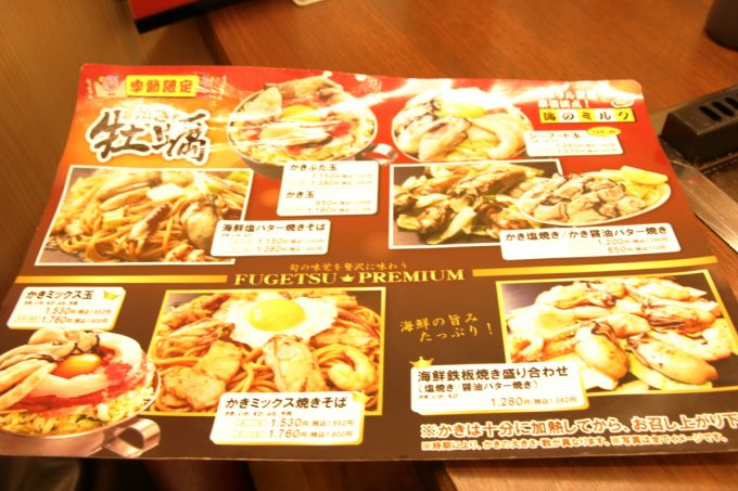 鶴橋風月アリオ八尾店のメニュー