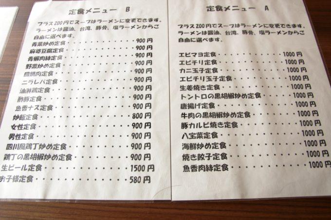 台湾料理福将のメニュー