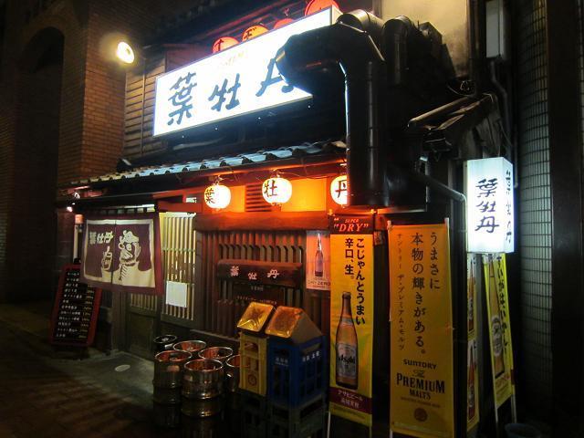 高知市の居酒屋 葉牡丹の外観