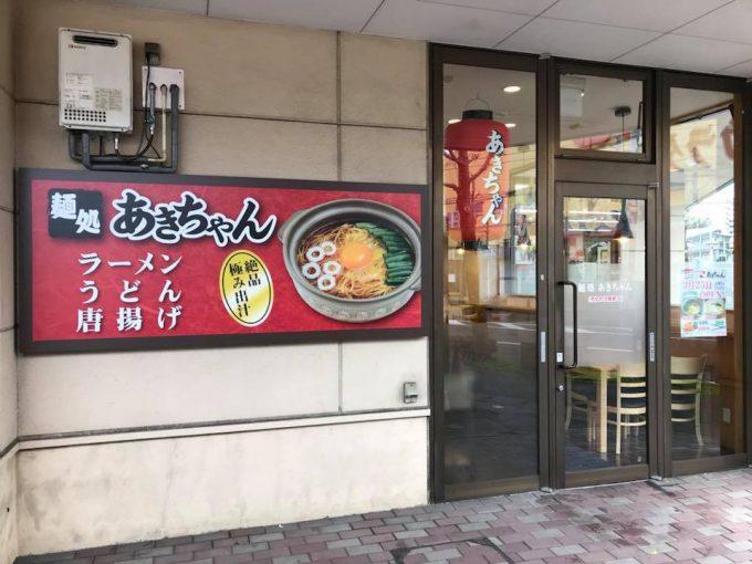 麺処あきちゃん鴨部店の外観
