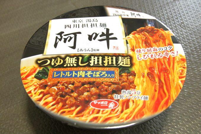 東京湯島の阿吽監修汁無し担々麺カップ麺