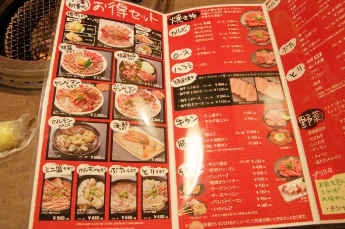焼肉牛藩南国店のメニュー
