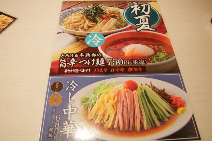 丸源ラーメン初夏の期間限定メニュー旨辛つけ麺と冷やし中華