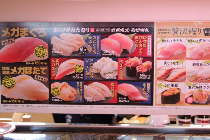 はま寿司2018年4月のフェアメニュー