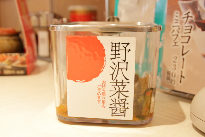 丸源ラーメン食べ放題の野沢菜醤