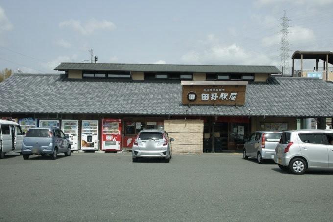 田野駅屋の外観