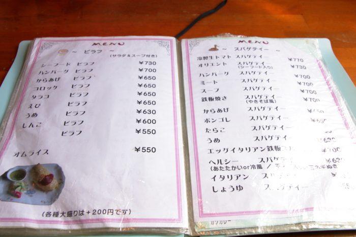 高知佐川町オリエントステーションのメニュー
